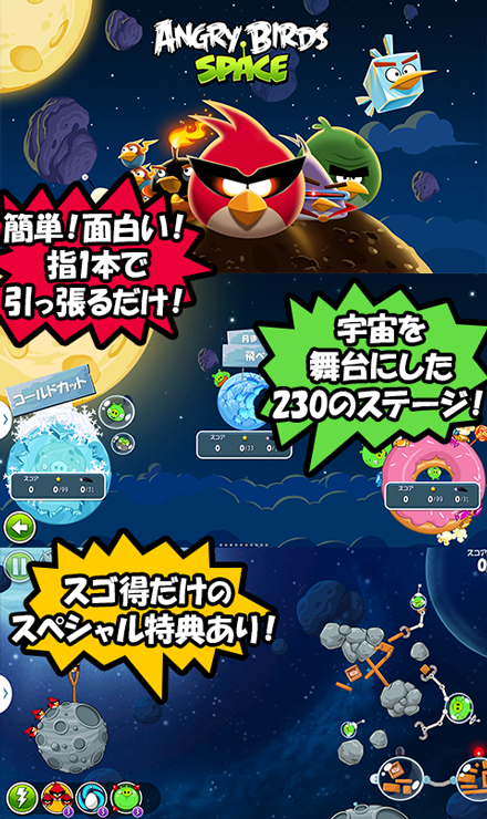 Angry Birds Space forスゴ得