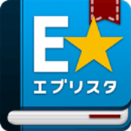 E★エブリスタ読み放題 forスゴ得