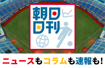 スポーツ 朝日 日刊